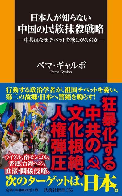 日本人が知らない中国の民族抹殺戦略(扶桑社)