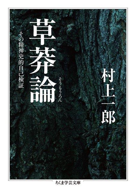 草莽論(ちくま学芸文庫)