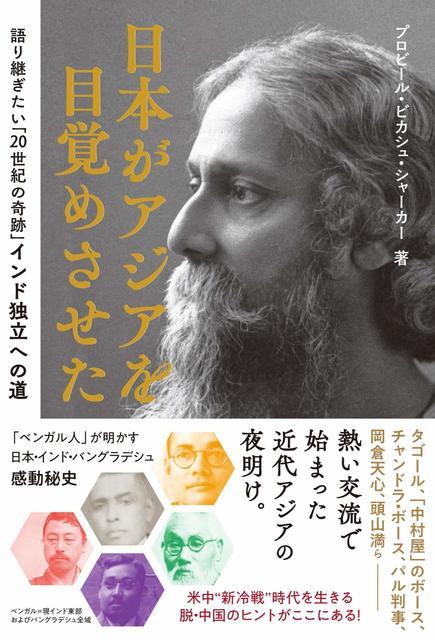 日本がアジアを目覚めさせた(ハート出版)