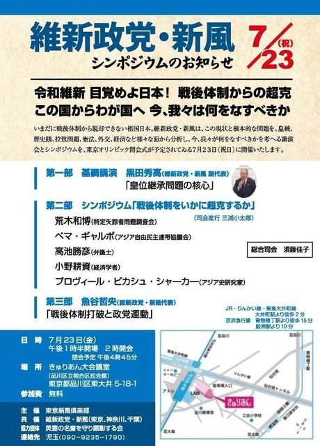 tokyo20210723symposium686x954.jpg